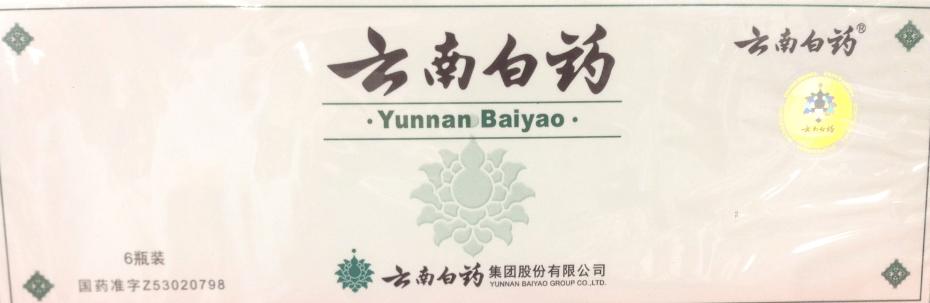 yunnan-baiyo